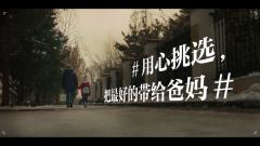 春节走心微电影《谢谢》上线,来自灵魂深处的拷问