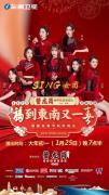 SING女团拜大年:亮相东南卫视春晚开场大秀