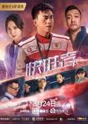 《快进者》爱奇艺今日上映 众星加盟竞速人生