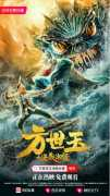 《方世玉之决战水怪》今天上线 中国功夫对抗生化水怪