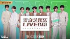 爱奇艺娱乐LIVE计划首发 UNINE成团一周年将献唱青春有你